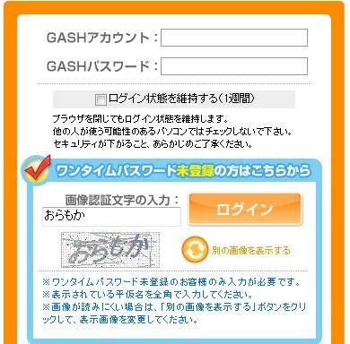 2011-0730ログイン