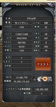 2011-1110 体質ステ