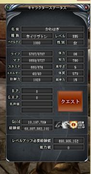 2011-1110 ステ振り