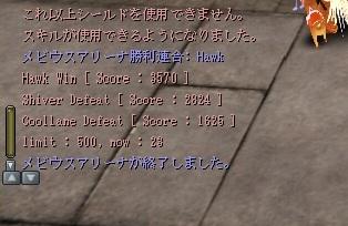 2013-0209 メビ結果