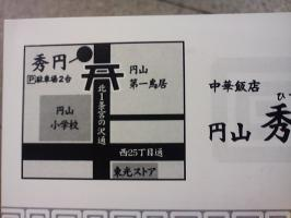 中華飯店円山秀円/札幌市中央区
