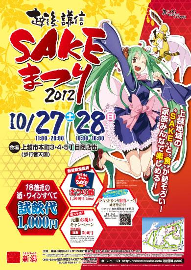 SAKEまつりポスター2012