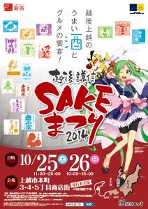SAKEまつり2014ポスター大