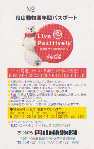 Maruyama-Park_23t.jpg