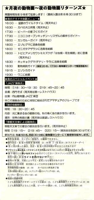 「月夜の円山動物園 ~夜の動物園リターンズ」プログラム