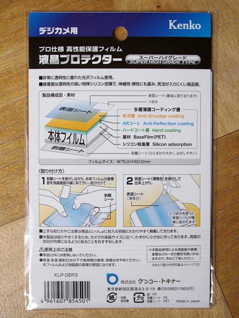 OM-D_display-protector_01tt.jpg