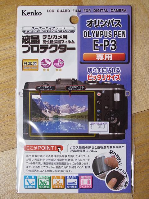 OM-D_display-protector_02tt.jpg