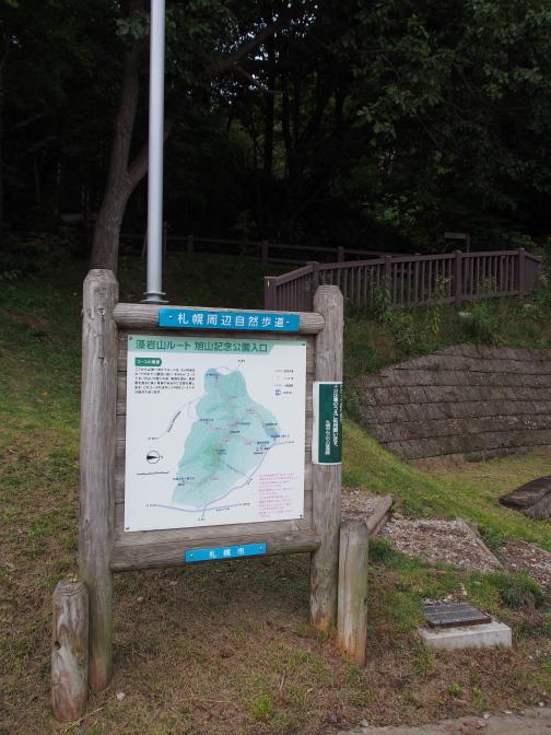 藻岩山登山ルート 旭山記念公園入口