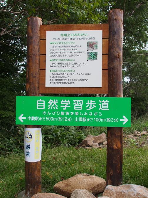 climbing-Moiwa201209_22t.jpg