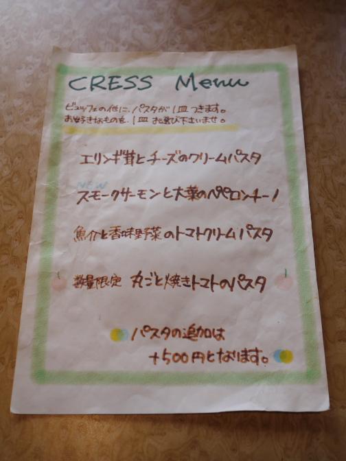 単品のパスタ1皿+野菜のビュッフェ