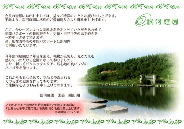 ecorin2012_02t.jpg