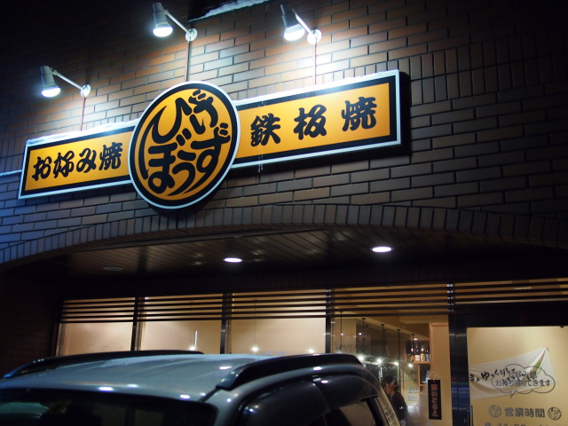 higebouzu_04t.jpg