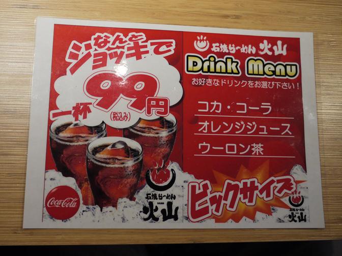 乾杯ドリンク99円