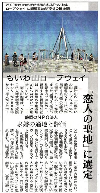 道新2012/6/26朝刊記事