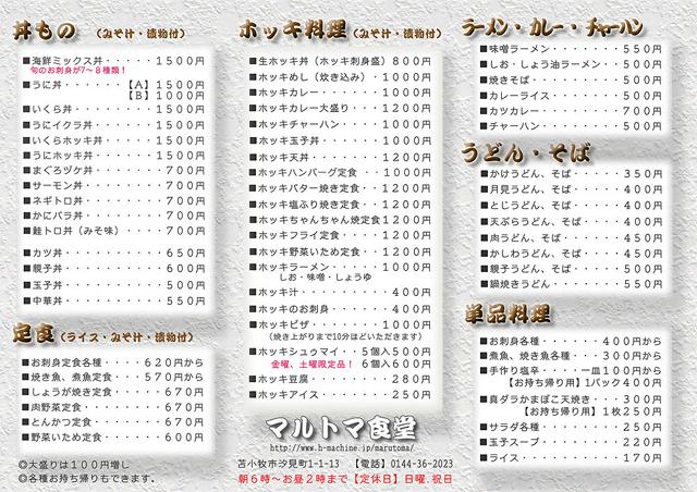 marutoma_12t.jpg