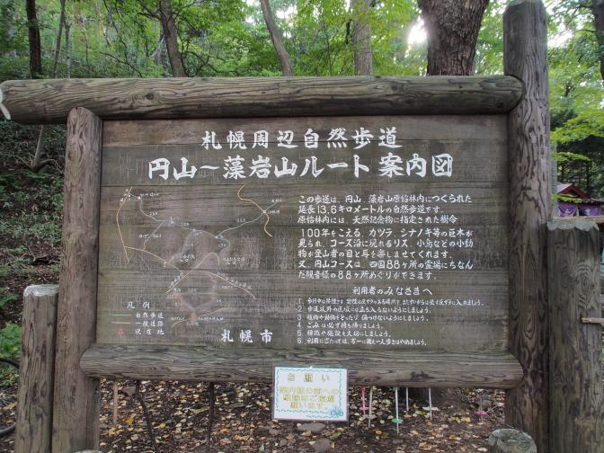 円山~藻岩山ルート案内図