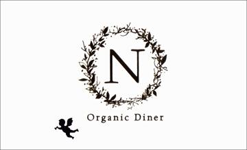 organicdinerN_22t.jpg