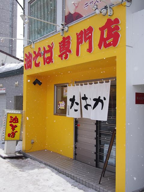 taoka_01t.jpg
