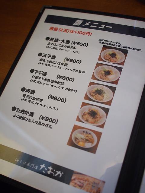taoka_02t.jpg