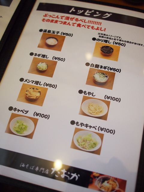 taoka_03t.jpg