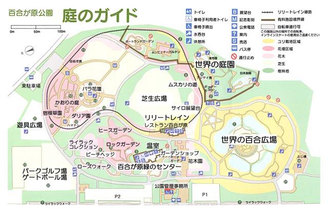 yurigaharapark2_13t.jpg