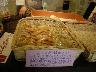 春のパン祭り グルマン 017
