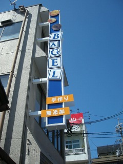岐阜のパン屋ケーキ屋 010