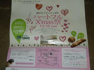 クリスマスイベント2010 068