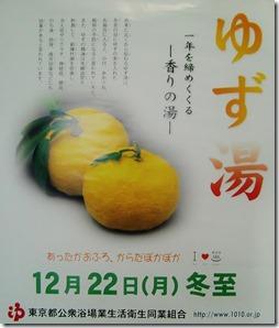 141222yuzuyu2