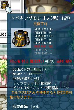 MapleStory 2012-03-08 01-22-25-23