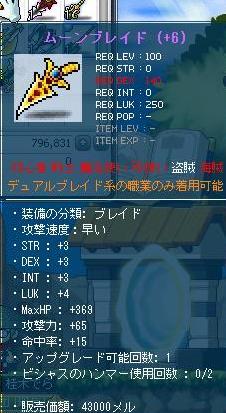 Maple120628_000458.jpg