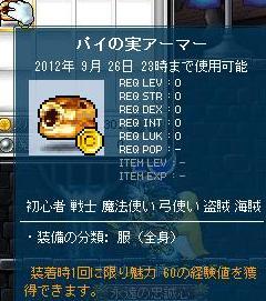 Maple120628_233347.jpg