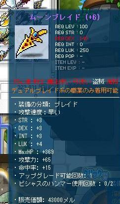 Maple120630_155326.jpg