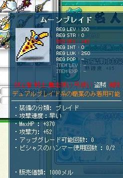 Maple120630_155441.jpg
