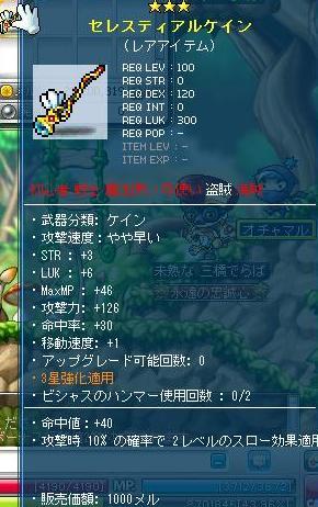 Maple120630_160602.jpg
