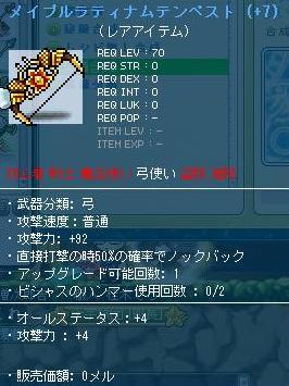 Maple120718_002252.jpg
