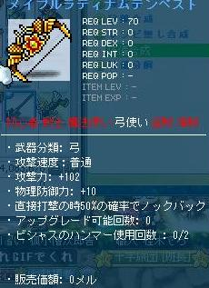 Maple120718_002305.jpg