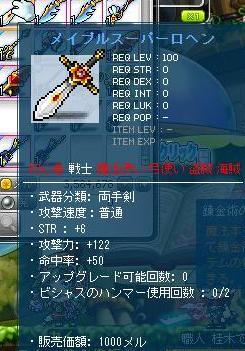 Maple120720_011301.jpg