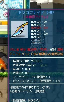 Maple120720_011307.jpg