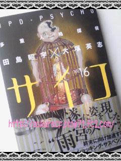 多重人格探偵 サイコ 16巻