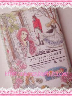 ラプンツェルと5人の王子 恋するグリム童話
