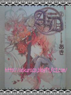 コミック A・D-天使の嘘 2巻