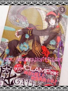 コミック GATE 7 3巻