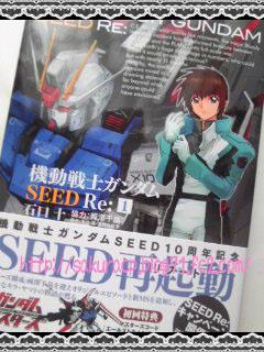 コミック 機動戦士ガンダムSEED Re: 1巻