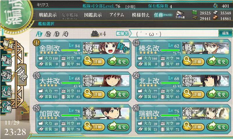 艦これフルメンバー1129