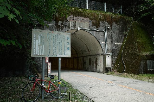 四つ足トンネル640