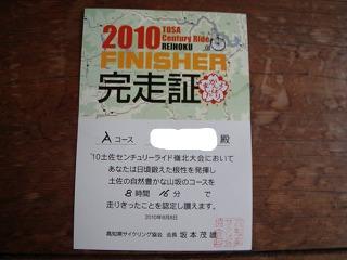 snap_sakuramotipan_201081114159.jpg
