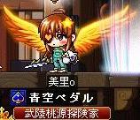 炎翼 装備