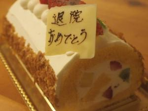 退院祝いケーキ