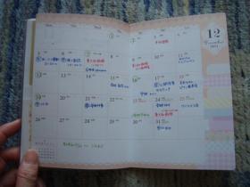 森ガール手帳2
